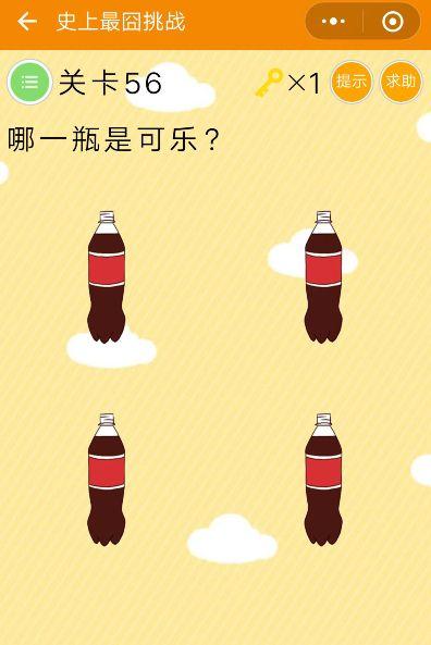 微信史上最囧挑战第56关攻略:哪一瓶是可乐[多图]图片1