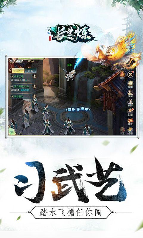 长生炼官方正版手机游戏下载图2: