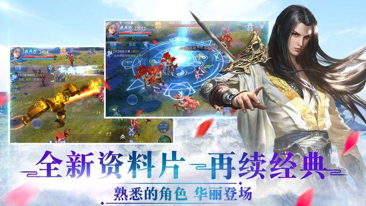 蜀山神话游戏官方网站下载正式版图5: