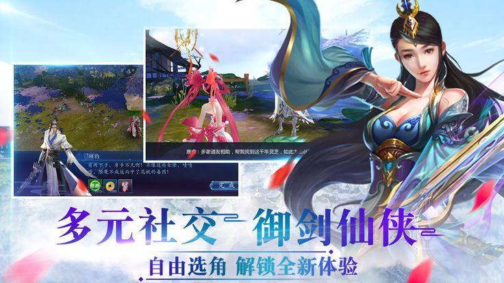 蜀山神话游戏官方网站下载正式版图2: