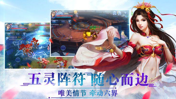 蜀山神话游戏官方网站下载正式版图4: