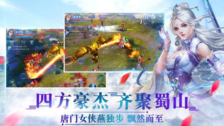 蜀山神话游戏官方网站下载正式版图1: