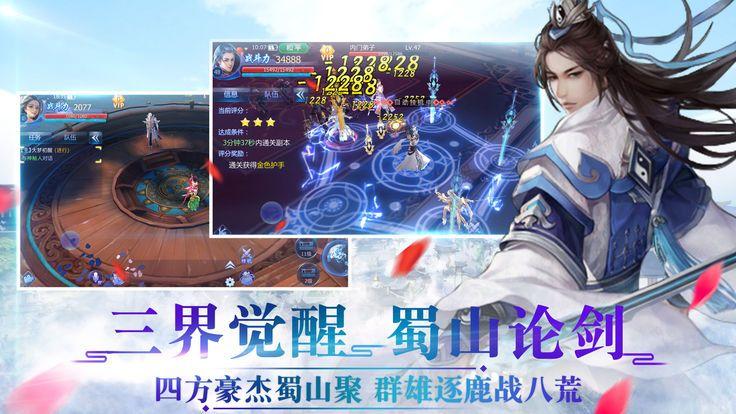 蜀山神话游戏官方网站下载正式版图3: