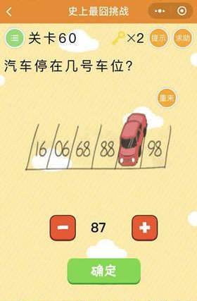 微信史上最囧挑战第60关攻略:汽车停在几号车位过关攻略[多图]