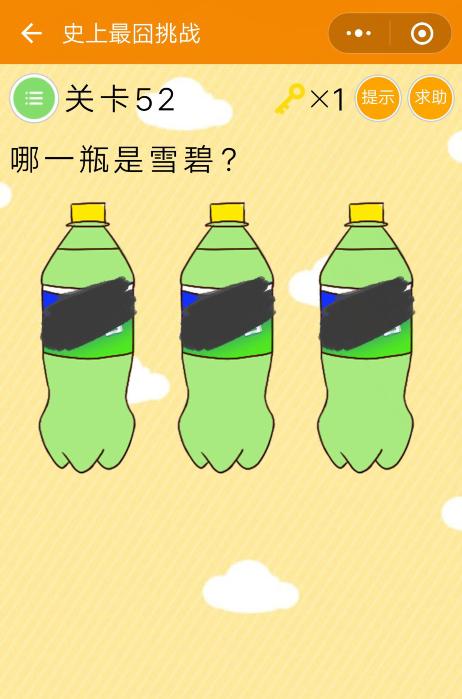 微信史上最囧挑战第52关攻略:哪一瓶是雪碧[多图]