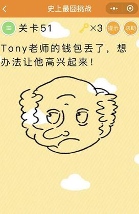 微信史上最囧挑战第51关攻略:Tony老师钱包丢了,想办法让他高兴起来[多图]