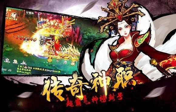 qq热血封神ol手游官方下载安卓最新版图2: