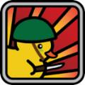鸭子的战争修改版