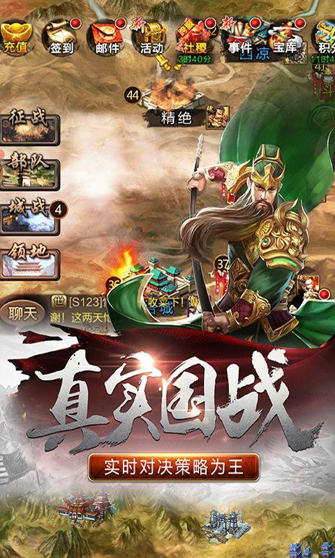 风云诸侯QQ版手游官方网站下载图3:
