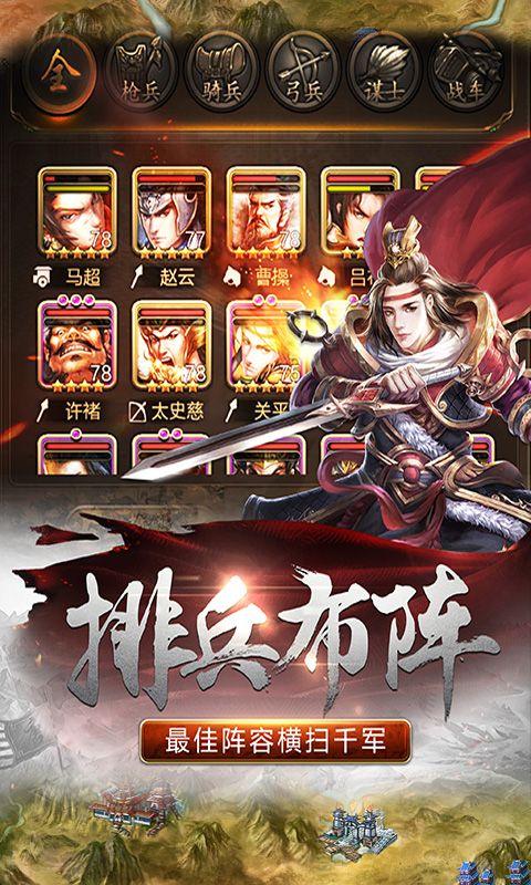 风云诸侯QQ版手游官方网站下载图2: