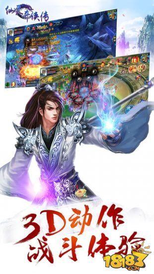 仙灵剑侠传官方版图5