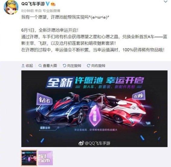 QQ飞车手游6月1日许愿池抽奖活动上线:两辆新A车怎么抽取?[多图]图片2