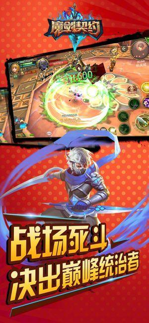 魔剑契约手游官网下载最新正式版图2: