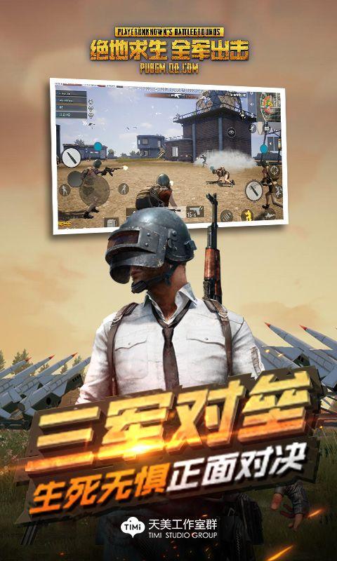 绝地求生全军出击腾讯游戏内测版图2:
