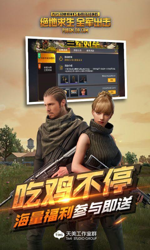绝地求生全军出击腾讯游戏内测版图3: