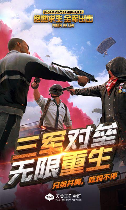 绝地求生全军出击腾讯游戏内测版图1: