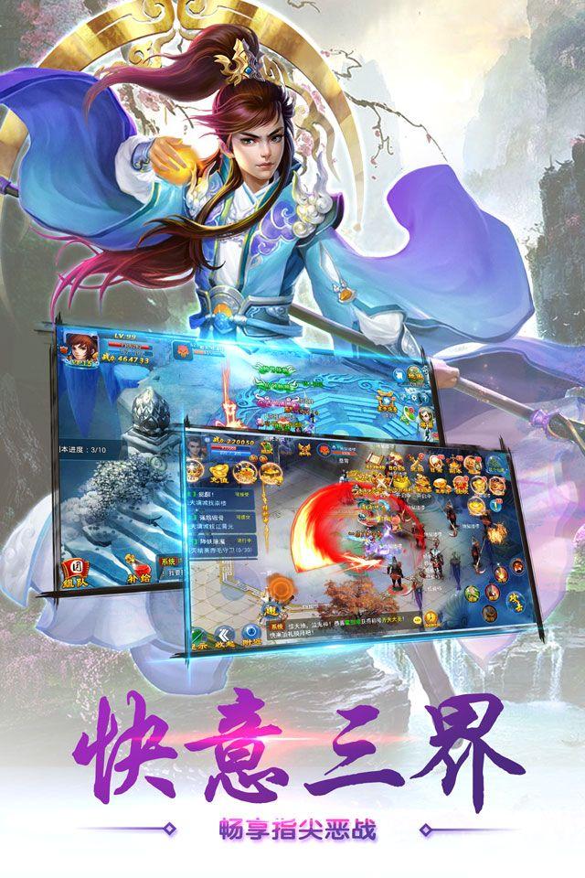 剑意传说手游官网下载最新版图2: