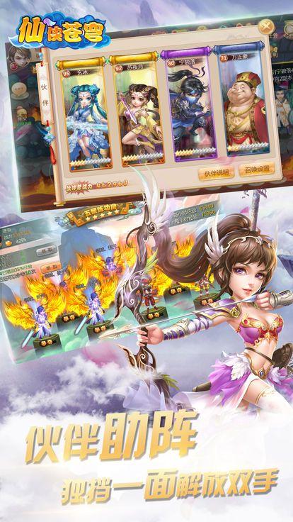 仙侠苍穹手游IOS下载正版游戏图1: