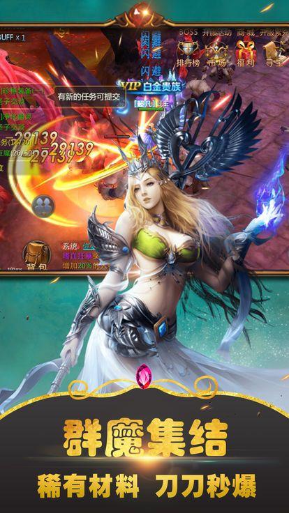 陨神觉醒手机游戏下载最新版图4: