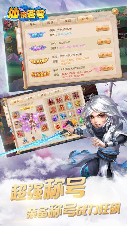 仙侠苍穹手游IOS下载正版游戏图4:
