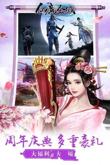 仙域圣魔手游官网下载安卓版图4: