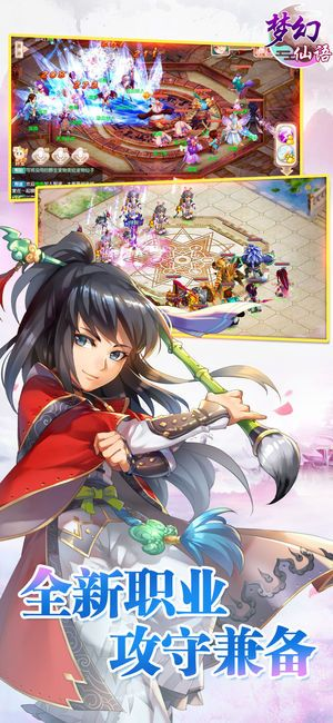 梦幻仙语手游官网预约最新版图1: