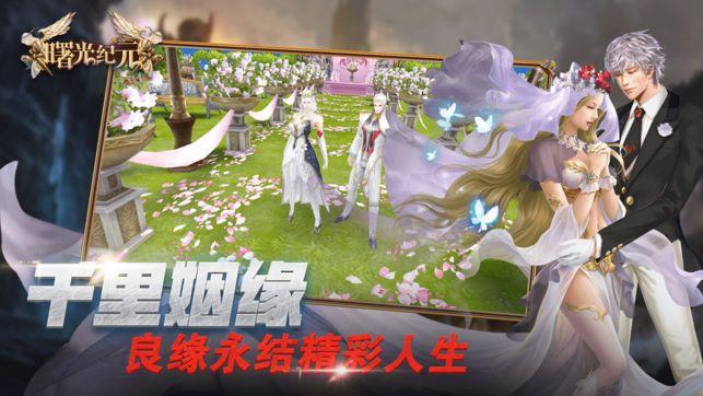曙光纪元游戏安卓版下载地址图5: