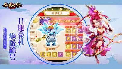 仙灵之剑游戏官方网站下载图6: