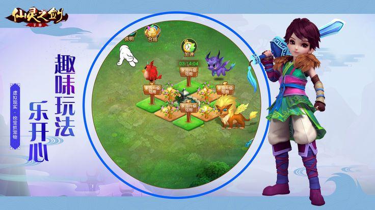 仙灵之剑游戏官方网站下载图3: