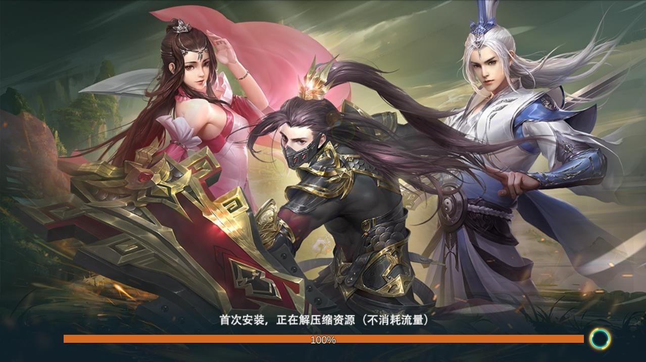 天涯名剑录手游下载安卓官方版图4: