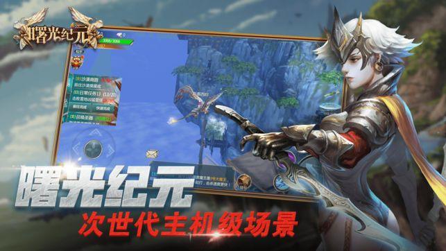 曙光纪元游戏安卓版下载地址图1: