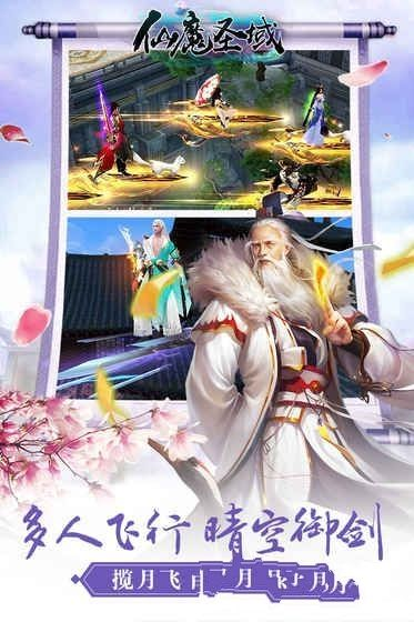 仙域圣魔手游官网下载安卓版图3: