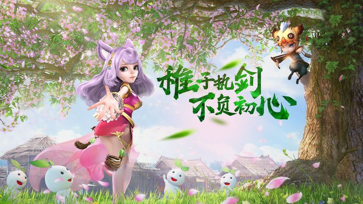 仙灵之剑游戏官方网站下载图5: