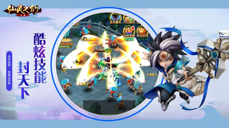 仙灵之剑游戏官方网站下载图2: