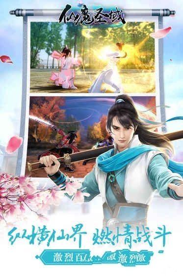 仙域圣魔手游官网下载安卓版图2: