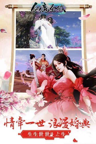 仙域圣魔手游官网下载安卓版图1: