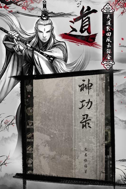铁血武林2手游官方网站下载正式版图4: