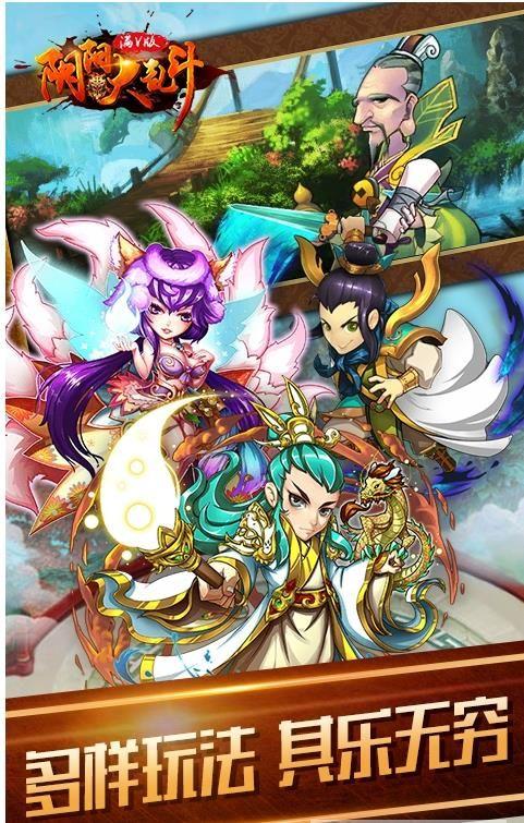 阴阳大乱斗游戏官方网站下载正式版图2: