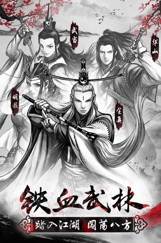 铁血武林2手游官方网站下载正式版图5: