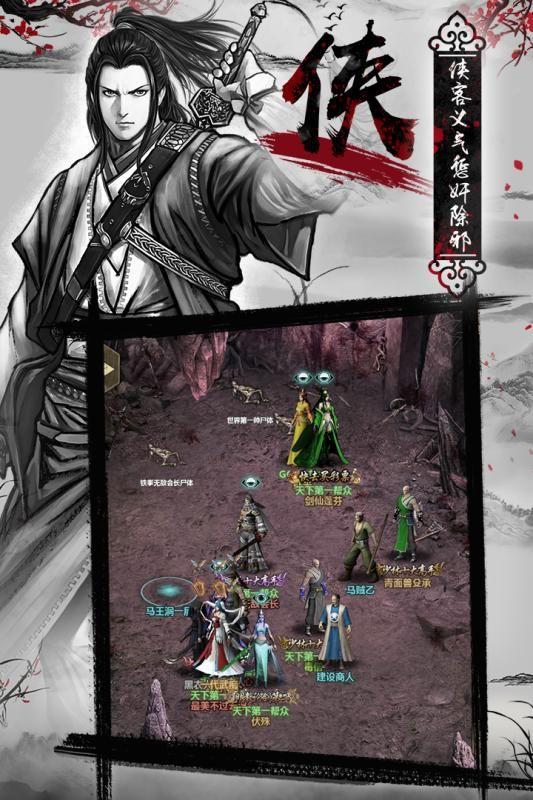 铁血武林2手游官方网站下载正式版图2: