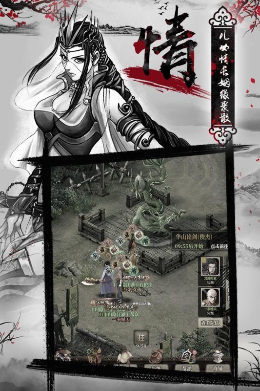 铁血武林2手游官方网站下载正式版图3: