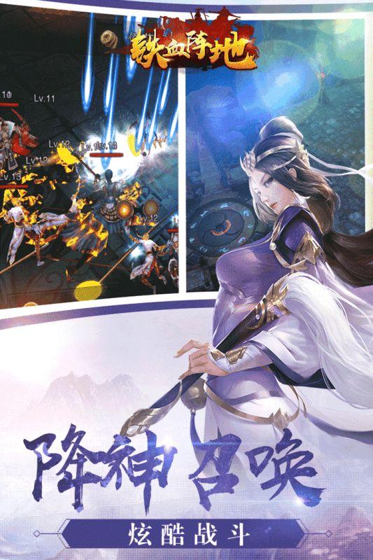 铁血阵地手游官网下载安卓版图4: