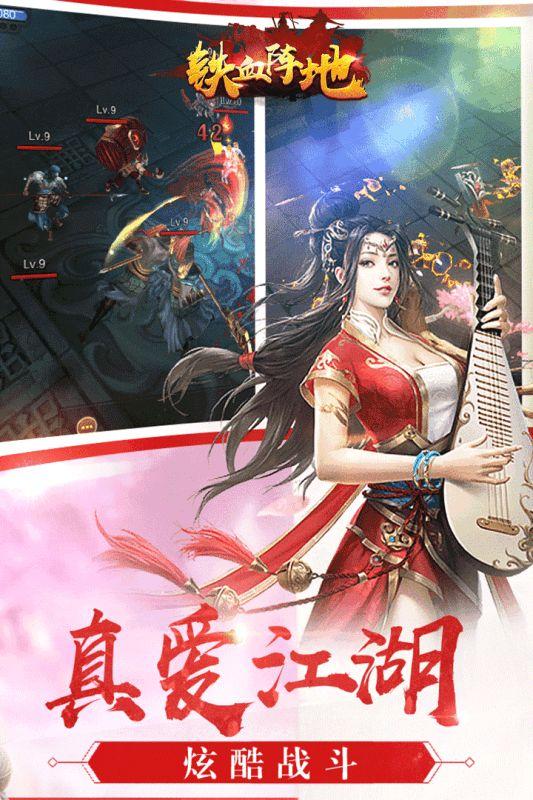 铁血阵地手游官网下载安卓版图3: