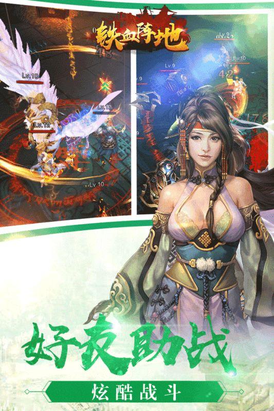 铁血阵地手游官网下载安卓版图2: