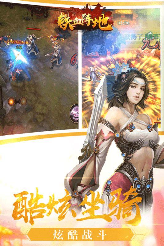 铁血阵地手游官网下载安卓版图1: