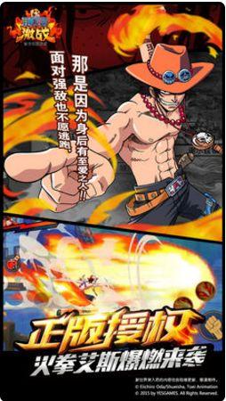 海贼王游戏下载官方正版授权(航海王激战)图3: