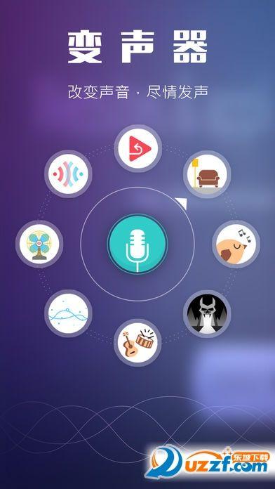 求生之战变声器辅助安卓手机版下载安装地址图1: