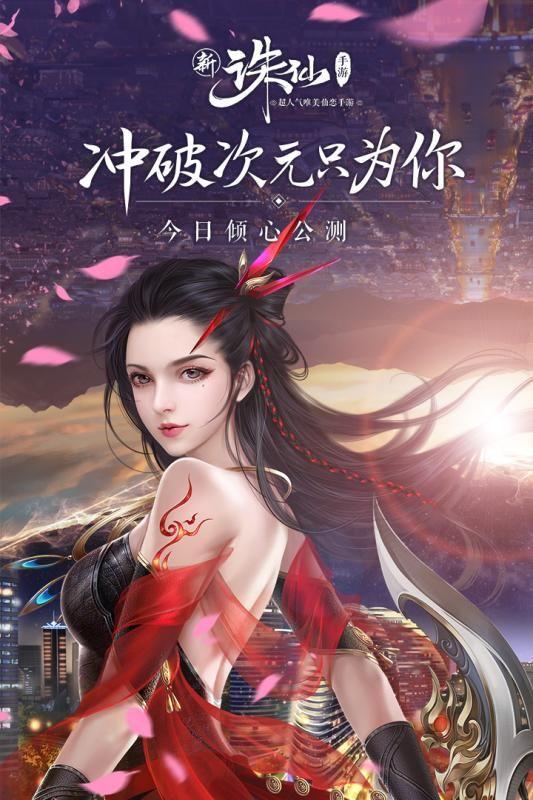 新诛仙世界游戏官方网站下载最新版图5: