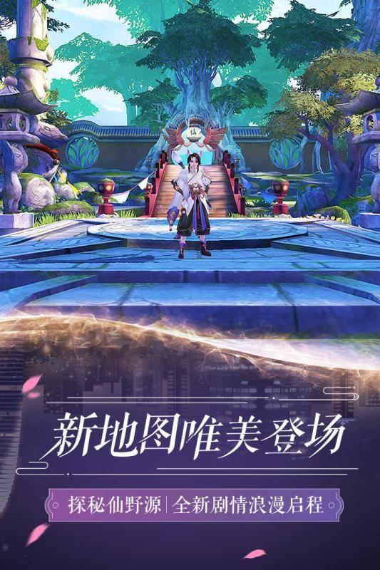 新诛仙世界游戏官方网站下载最新版图2: