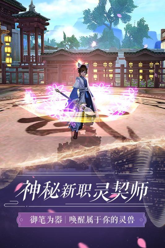 新诛仙世界游戏官方网站下载最新版图3: